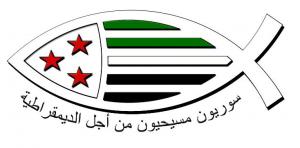 Syriens-Chrétiens-pour-la-Démocratie-300x148